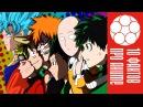 Моя геройская академия 10 интересных фактов про аниме