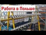Польша завод автозапчастей/ Работа в Польше