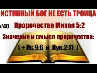 #40 Пророчество Михея 5:2 - ? (+Ис.9:6; Лук.2:11) Значение и смысл пророчества: