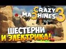 Crazy Machines 3 СИЛА ТОКА 2