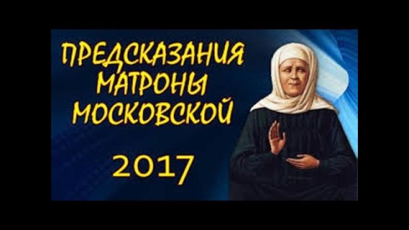 Предсказатели и ясновидцы. Сбудутся ли пророчества Святой Матроны на 2017 год