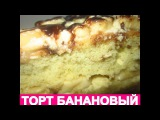 БАНАНОВЫЙ ТОРТ. Очень простой и вкусный рецепт! (Banana cake)