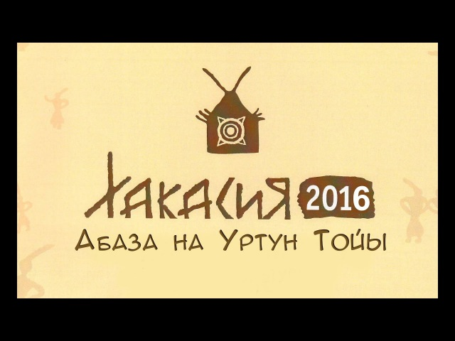 Город Абаза на празднике урожая «Уртун Тойы» – 2016