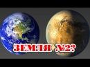 Кто создал Солнечную систему. Планета за Солнцем. Земля №2?