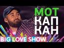 Мот - Капкан Big Love Show 2017