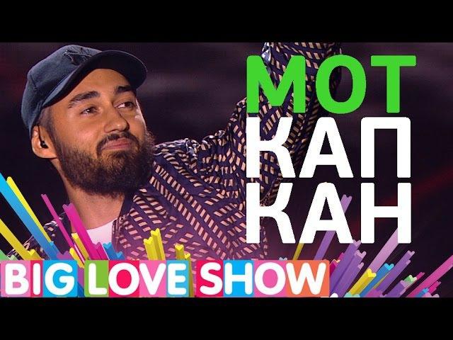 Мот Капкан Big Love Show 2017