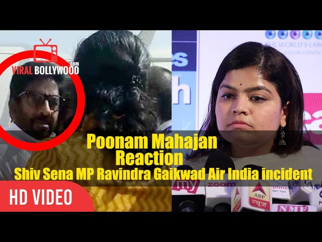 Poonam Mahajan Reaction On Shiv Sena MP Ravindra Gaikwad Air India incident