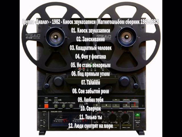 Группа «Диалог» - 1982 - Киоск звукозаписи (Магнитоальбом сборник 1981-1982)