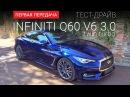 Infiniti Q60 Инфинити Ку60 тест-драйв от Первая передача Украина