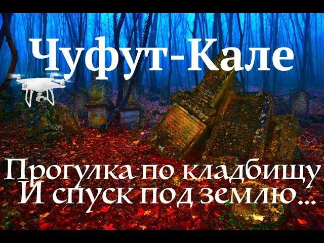 КРЫМ НА МАШИНЕ.ПЕЩЕРНЫЙ ГОРОД ЧУФУТ-КАЛЕ,древнее кладбище и спуск под землю на 16 ...