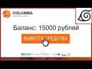 Как я ЛЕГКО заработал в интернете 15000 рублей за 24 часа или 1 день Новый проект COLU...