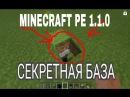 Minecraft pe 1.1.0 механизмы ■ секретная база