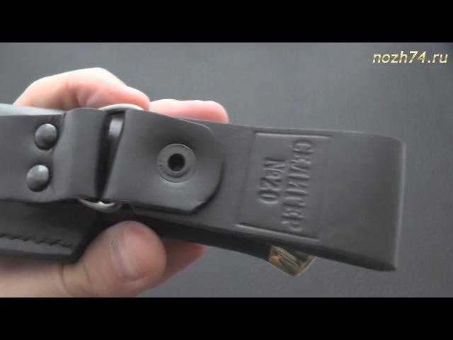 Нож Селигер (Наборная кожа, 110Х18М-ШД) - nozh74.ru