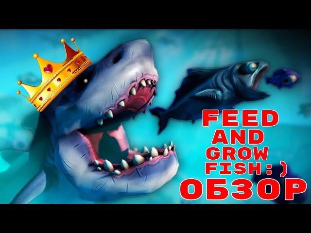 Я КОРОЛЬ МОРЕЙ! - Feed and Grow: Fish (ОБЗОР)