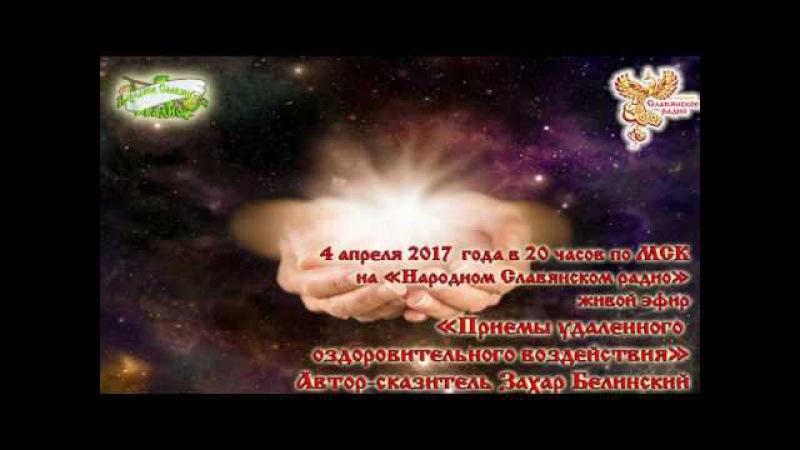 Приёмы удалённого оздоровительного воздействия Народное славянское радио