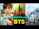 ШОК! ЧТО ПРИДУМАЛИ BTS?! LOVE YOURSELF. SMERALDO. THEORY/ТЕОРИЯ | K-POP ARI RANG