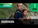 ▶️ Скалолазка 1 серия Мелодрама Фильмы и сериалы Русские мелодрамы