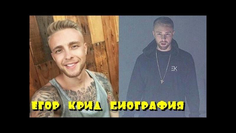 ЕГОР КРИД - ИНТЕРЕСНАЯ БИОГРАФИЯ / KREED В ДЕТСТВЕ И СЕЙЧАС!