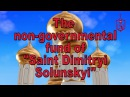Build the Church together The non governmental fund of Saint Dimitryi Solunskyi