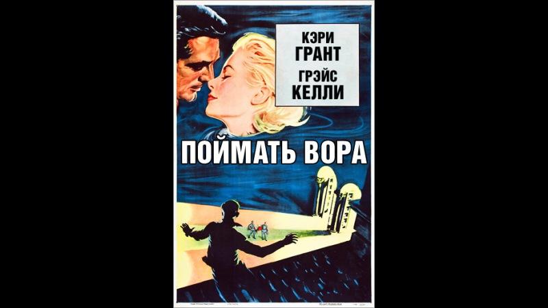 Поймать вора (To Catch a Thief, 1954)