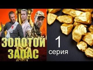 Золотой запас 1 серия