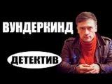 Вундеркинд  русские детективы , фильмы про криминал