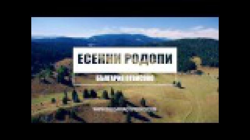 България отвисоко - Есенни Родопи