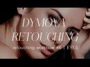 Процесс ретуши глаз Retouching Workflow 6 Eyes Dymova Retouching
