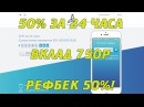 Credex 01 50% каждые 24 часа Сделал депозит на 750 рублей Рефбек 50%