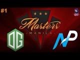 OG vs Team NP #1 (bo3) | Manila Masters 2017 - 25.05.2017