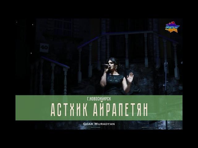 Астхик Айрапетян - Реквием (г. Новосибирск) / ЕС АСТХ ЕМ 2017