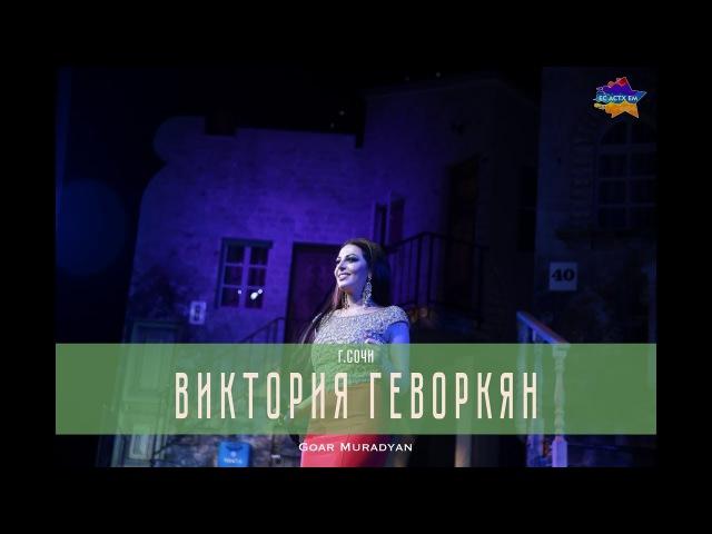 Виктория Геворкян - Келе-Келе (г. Сочи) / ЕС АСТХ ЕМ 2017
