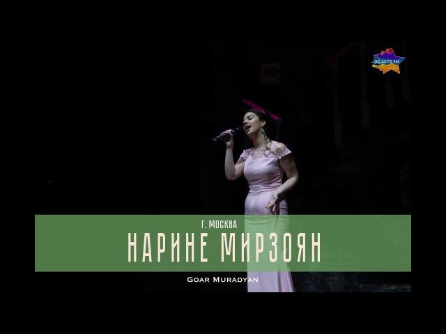 Нарине Мирзоян - Айастан (г. Москва) / ЕС АСТХ ЕМ 2017