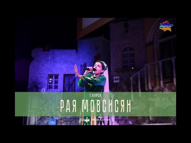 Рая Мовсисян - Тамам ашхар (г. Курск) / ЕС АСТХ ЕМ 2017