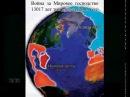 Антлань Атлантида Термоядерная война 13 тыс лет назад Н Левашов
