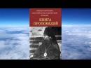 Ч 2. священномученик Григорий Лебедев - Книга проповедей