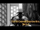 Топ-5! Смертей Доктора Кто. Часть 1. Перезагрузка