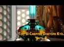 Топ-5! Смертей Доктора Кто. Часть 2.
