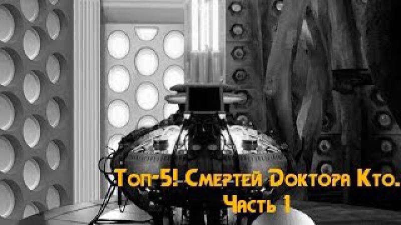 Топ-5! Смертей Доктора Кто. Часть 1. (Перезагрузка)
