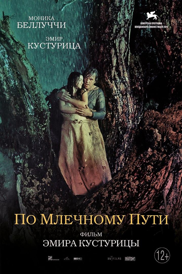 По млечному пути отзывы о фильме Эмир Кустурица Моника Беллуччи