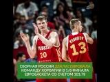 Сборная России разгромила сборную Хорватии
