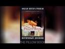Интимный дневник 1995 The Pillow Book