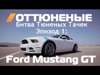 Tuned -  Tuner Car Shootout Part 1 Ford Mustang GT By Maximum Motorsports [BMIRussian]