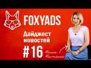 Новости Foxyads Горячие офферы 17 августа 2017 г.