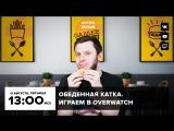 Обеденная катка с Антоном Белым. Катаем в Overwatch