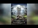 Призраки дома Винчестеров (2009) | Haunting of Winchester House