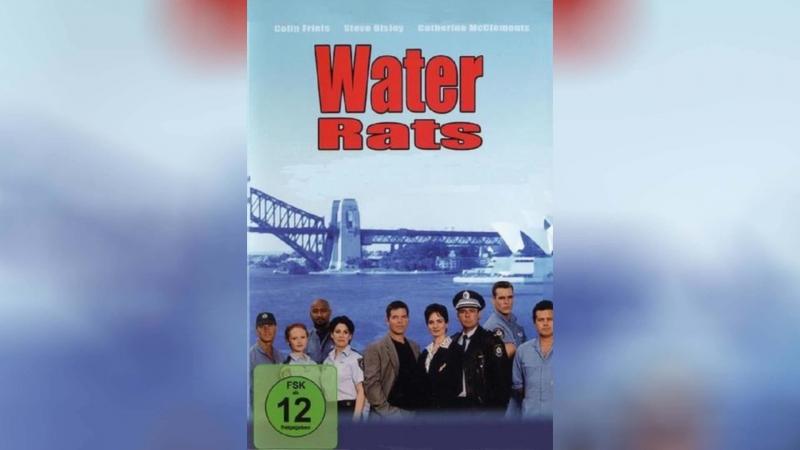 Водяные крысы (1996
