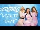 SEREBRO Муз ТВ чарт запись передачи от 16 05 17