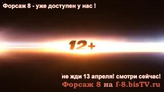 Форсаж 8 кино узбек тилида,Персонажи форсажа 8,Форсаж 8 скачать бесплатно без регистрации,Форсаж 8 дата выхода фильма в россии,Д