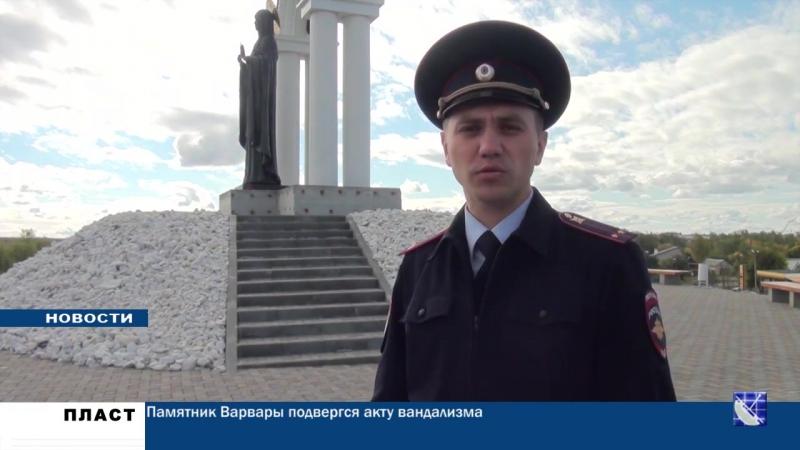 Памятник Св.Варвары подвергся акту вандализма